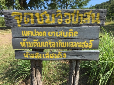 This sign at the small parking area on top of the highest ridge says no drugs, alcohol, and keep quiet. One wonders how many Chiang Muanians were conceived under the stars here.